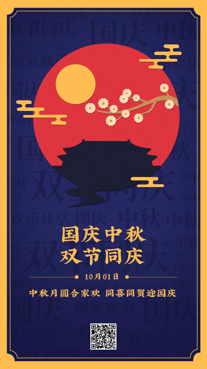 迎中秋、庆国庆!